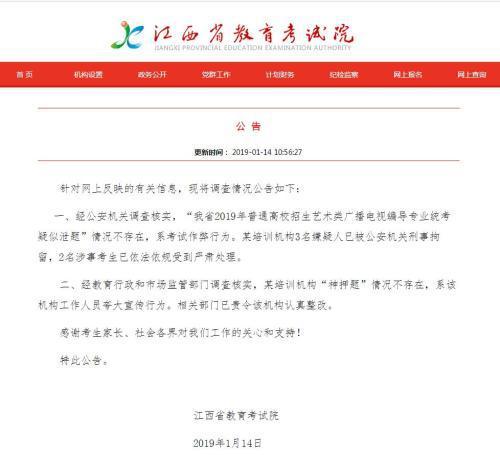 """江西回应""""艺考泄题"""":无泄题情况 3人被刑拘 2考试受处罚"""
