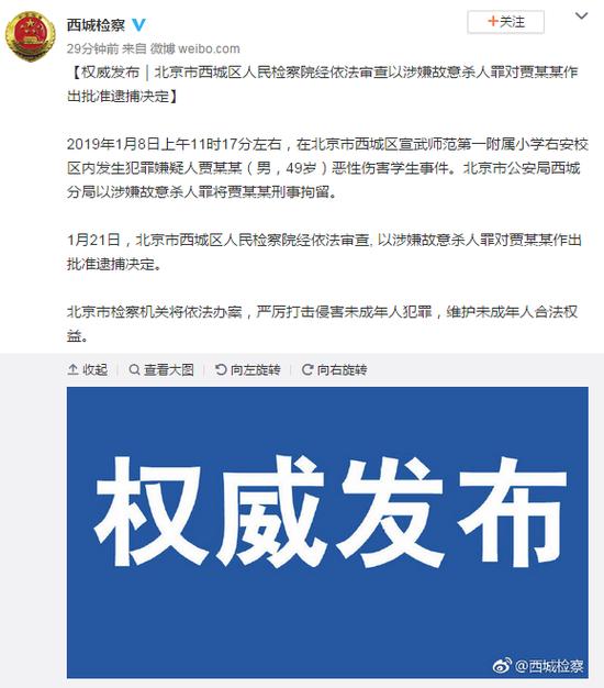 北京西城区恶性伤害学生事件嫌疑人贾某某被批捕