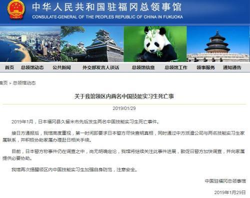图片来源:中国驻日本福冈总领馆网站截图