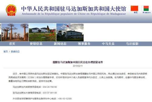 图片来源:中国驻马达加斯加大使馆网站截图