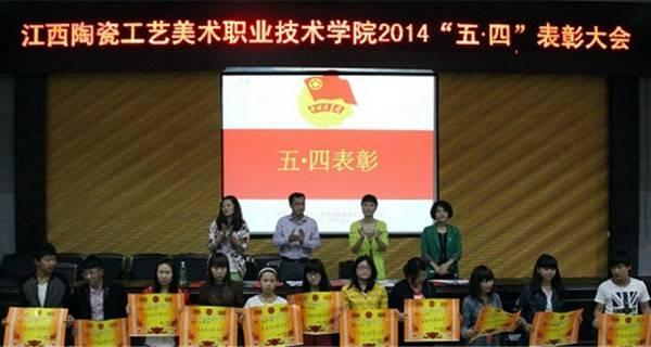 江西陶瓷工艺美术职业技术学院 表彰大会