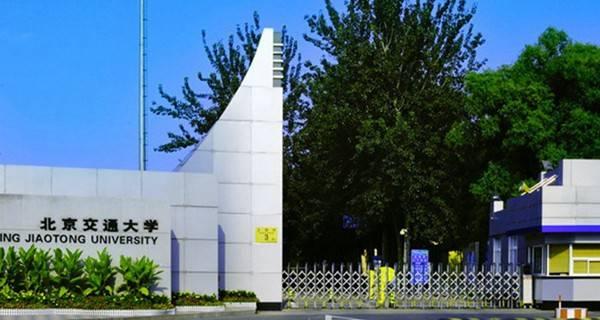 北京交通大學 學校大門