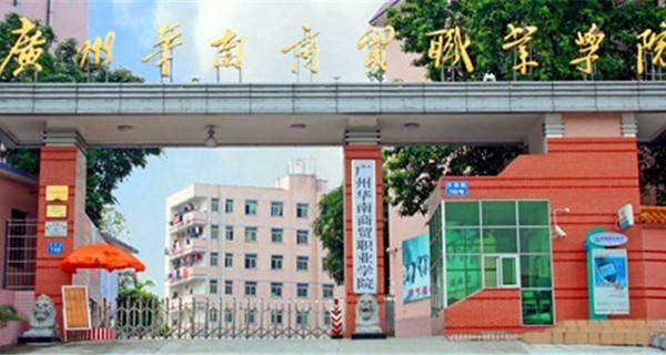 广州华南商贸职业学院校门