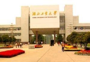 湖北工业大学有几个校区及校区地址 哪个校区最好