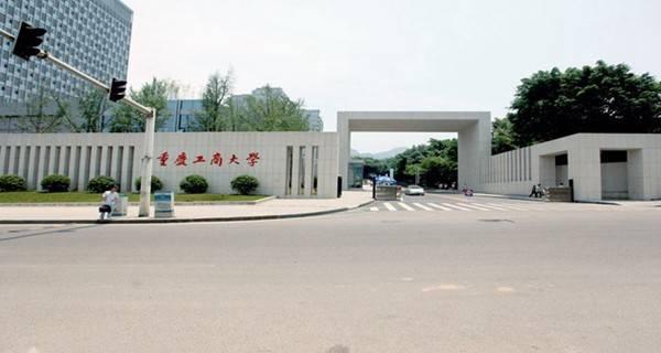 重慶工商大學校門