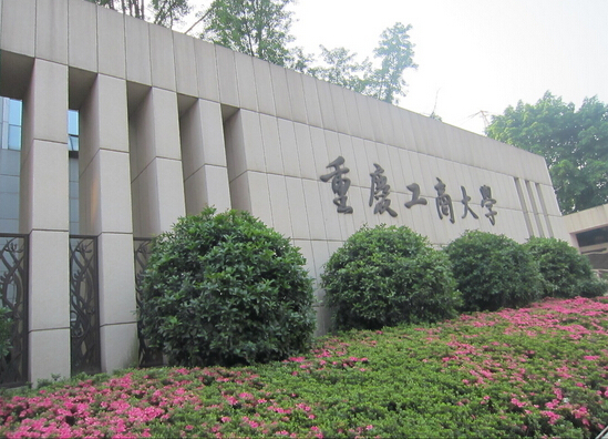 重慶工商大學有幾個校區及校區地址 哪個校區最好