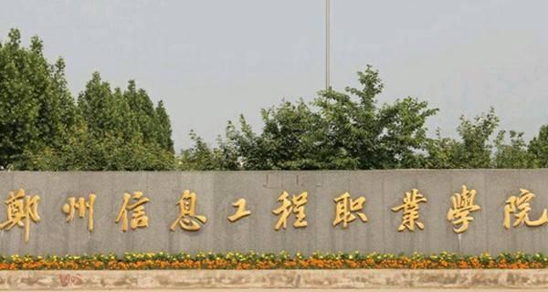 鄭州信息工程職業學院校門
