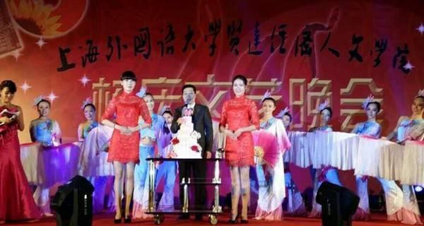 上海外國語大學賢達經濟人文學院 建校十周年慶祝晚會