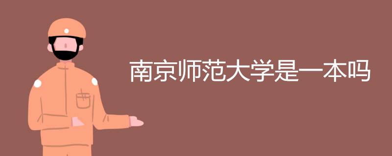 南京師范大學是一本嗎 怎樣填報志愿