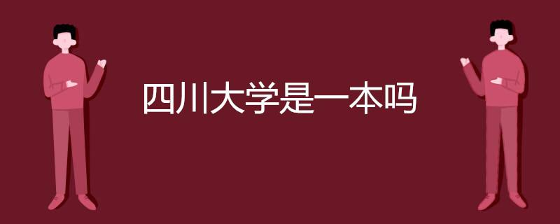 四川大學是一本嗎 四川大學簡介