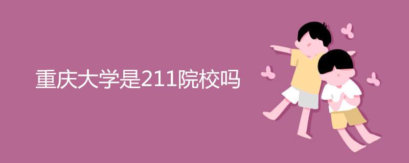 重庆大学重点学科有哪些 重庆大学概况了解一下