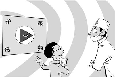 护眼视频并不靠谱 专家建议:平时要注意用眼卫生