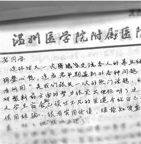 """浙大1946级学生持续21年""""连环信"""" 字里行间感受同窗情"""