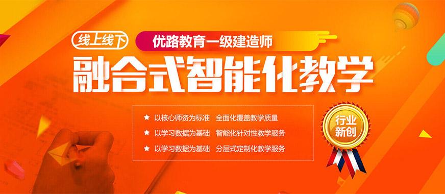福建漳州一级建造师培训