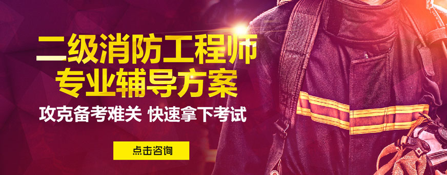 甘肃庆阳二级消防工程师培训