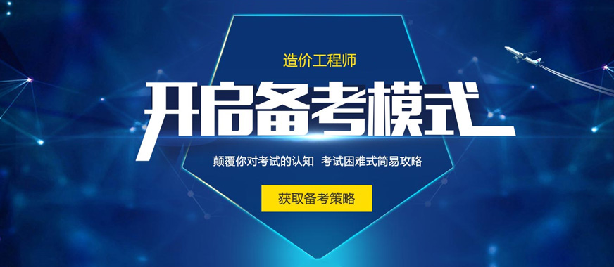 安徽滁州造价工程师培训