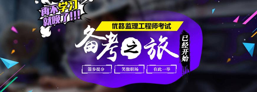 宁夏吴忠监理工程师培训