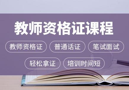 山西晋城教师资格证培训