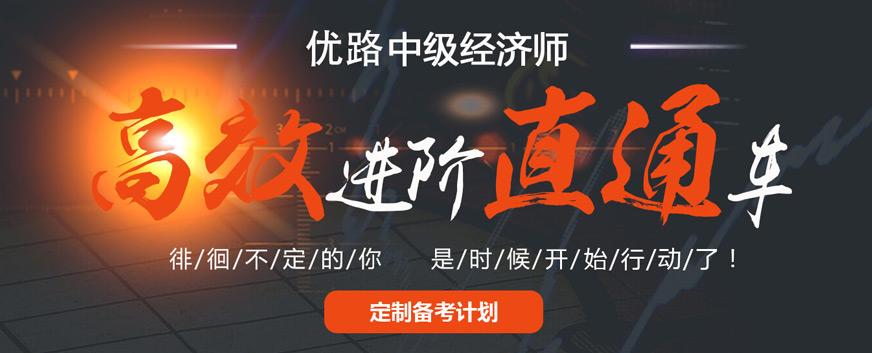 福建漳州中级经济师培训