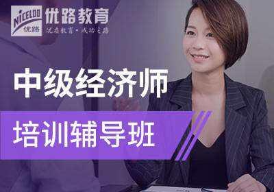 辽宁丹东中级经济师培训