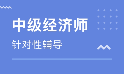 陜西漢中中級經濟師培訓