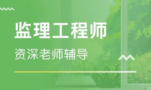 天津南開監理工程師培訓