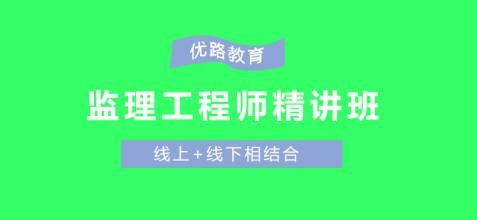 宁夏中卫监理工程师培训