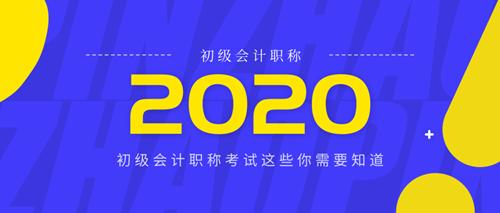 2020年广东初级会计考试报名时间出来了吗?初级会计考试报名时间查询
