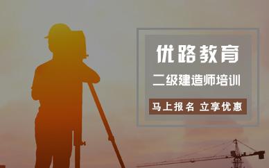江西九江二级建造师培训
