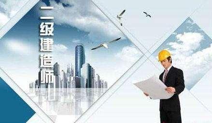 福建泉州二級建造師培訓