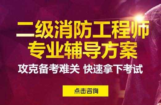 福建莆田二级消防工程师培训