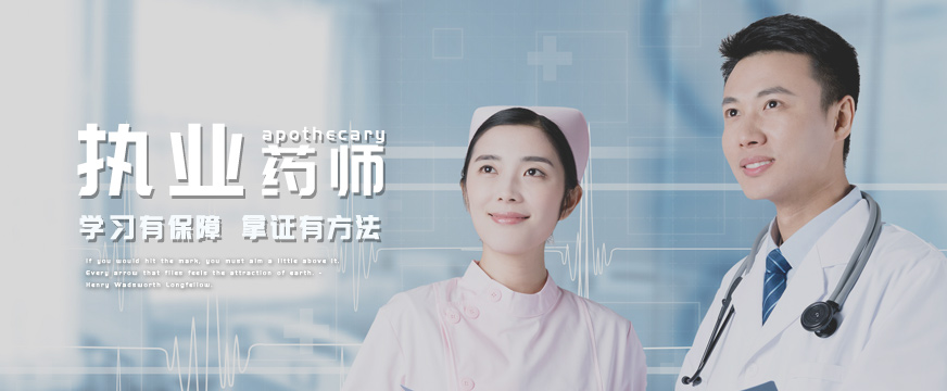 天津南开执业药师培训