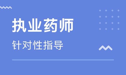 武汉武昌执业药师培训