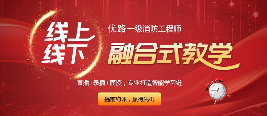 江西宜春一级消防工程师培训