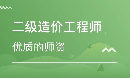湖北宜昌二级造价工程师培训