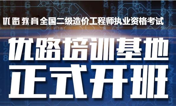 天津塘沽二级造价工程师培训