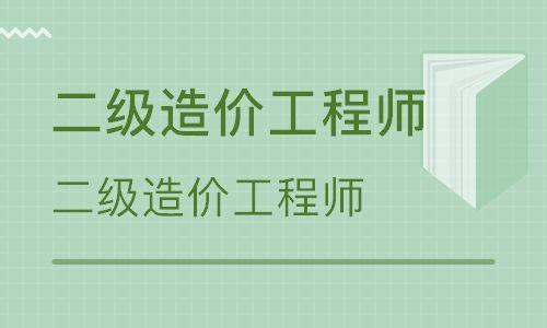 北京优路二级造价工程师培训