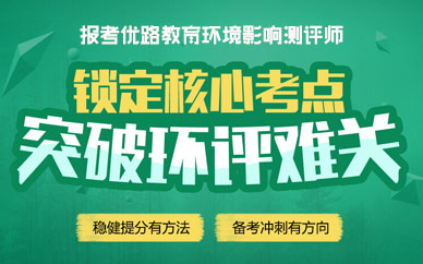 江西宜春环境影响评价工程师培训