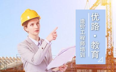青海西宁造价工程师培训