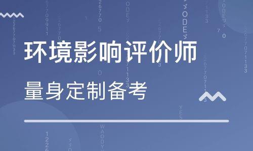 广西柳州环境影响评价工程师培训
