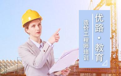 江西南昌造价工程师培训