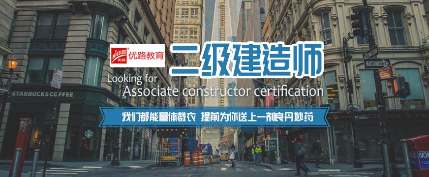 杭州优路二级建造师培训