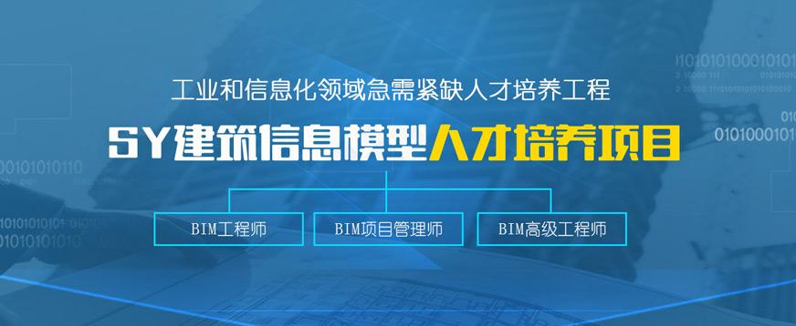 辽宁锦州BIM培训