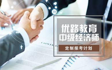 河南周口中级经济师培训