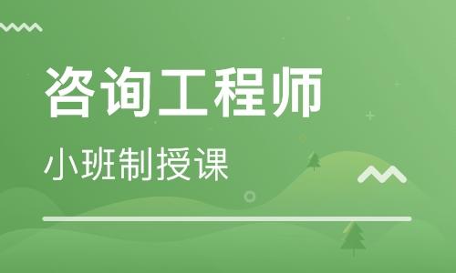 河南三门峡咨询工程师培训
