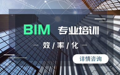 广西柳州BIM培训