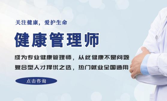 辽宁丹东健康管理师培训