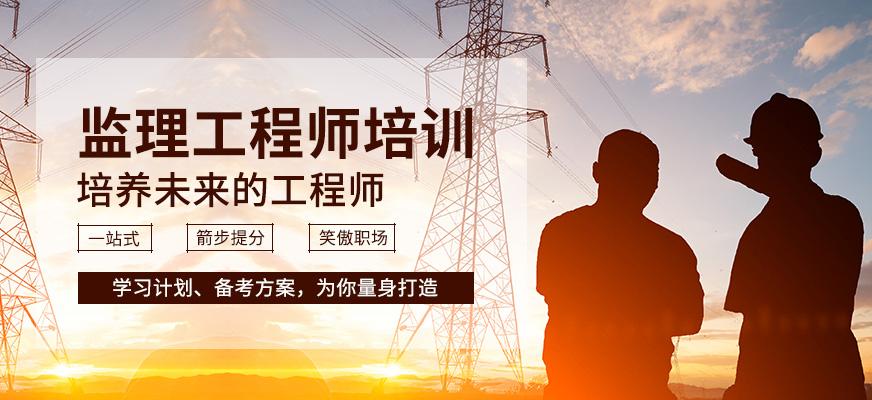 江蘇淮安監理工程師培訓