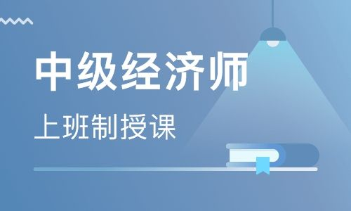 辽宁沈阳中级经济师培训