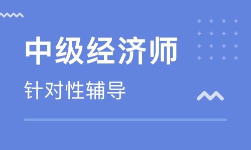 江苏扬州中级经济师培训